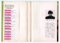 侍ジャイアンツ 第15巻 梶原一騎/井上コオ 集英社