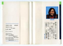 野球狂の詩 第16巻 水島新司 講談社