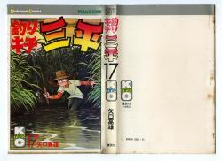 釣りキチ三平 第17巻 矢口高雄 講談社