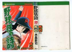 野球狂の詩 第17巻 水島新司 講談社