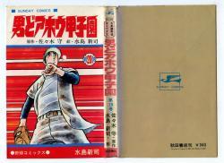 男どアホウ甲子園 第20巻 佐々木守/水島新司 秋田書店