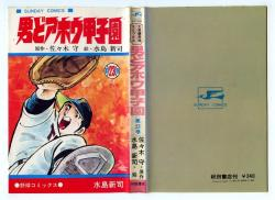 男どアホウ甲子園 第23巻 佐々木守/水島新司 秋田書店