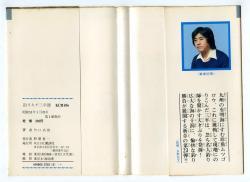 釣りキチ三平 第23巻 矢口高雄 講談社