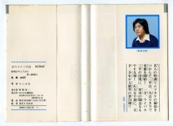 釣りキチ三平 第24巻 矢口高雄 講談社