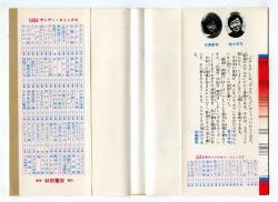 男どアホウ甲子園 第25巻 佐々木守/水島新司 秋田書店