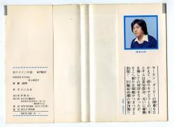 釣りキチ三平 第28巻 矢口高雄 講談社