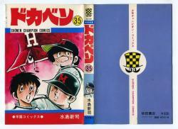 ドカベン 第35巻 水島新司 秋田書店