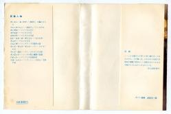 金星シリーズ④  E.R.バローズ 創元推理文庫