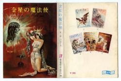 金星シリーズ⑤  E.R.バローズ 創元推理文庫