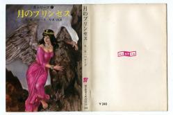 月シリーズ① E.R.バローズ 創元推理文庫