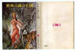 密林の謎の王国  E.R.バローズ 創元推理文庫