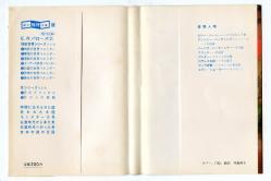 マッカー・シリーズ②  E.R.バローズ 創元推理文庫