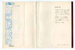 ウイッチ・ワールド シリーズ 2  アンドレ・ノートン 創元推理文庫