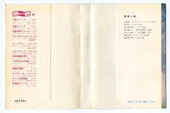 ウイッチ・ワールド シリーズ 4  アンドレ・ノートン 創元推理文庫