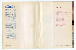 反地球シリーズ 2  ジョン・ノーマン 創元推理文庫