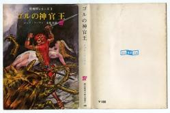 反地球シリーズ 3  ジョン・ノーマン 創元推理文庫