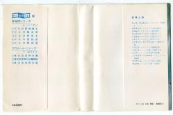 反地球シリーズ 4  ジョン・ノーマン 創元推理文庫