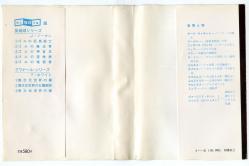 反地球シリーズ 5  ジョン・ノーマン 創元推理文庫