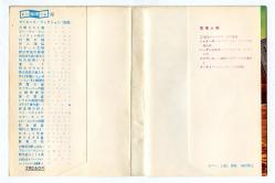 クワナール・シリーズ ②  テッド・ホワイト 創元推理文庫