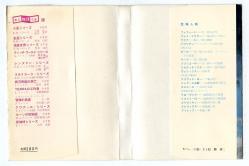 ファファード&グレイ・マウザー シリーズ ①  フリッツ・ライバー 創元推理文庫