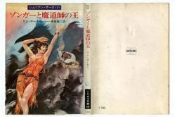 レムリアン・サーガ <1>  リン・カーター ハヤカワ文庫SF