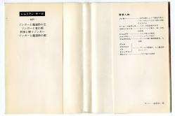 レムリアン・サーガ <4>  リン・カーター ハヤカワ文庫SF