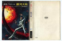星間パトロール  エドモンド・ハミルトン ハヤカワ文庫SF