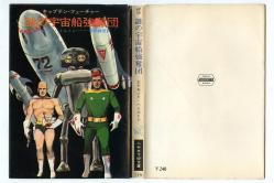 キャプテン・フューチャー エドモンド・ハミルトン ハヤカワ文庫SF