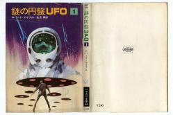 謎の円盤UFO ロバート・マイアル ハヤカワ文庫SF