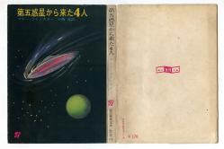 第五惑星から来た4人 マレー・ラインスター 創元推理文庫