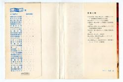 TERRAの工作員 ① ラリー・マドック 創元推理文庫