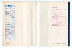 ルーンの杖秘録 2 マイケル・ムアコック 創元推理文庫