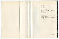 宇宙英雄ローダン・シリーズ 3 マール&ショルス ハヤカワ文庫SF