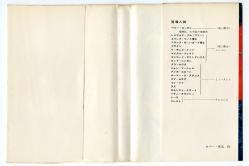 宇宙英雄ローダン・シリーズ 5 ショルス&シェール ハヤカワ文庫SF