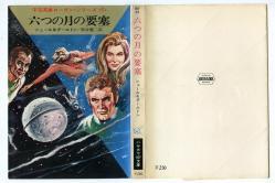 宇宙英雄ローダン・シリーズ 7 シェール&ダールトン ハヤカワ文庫SF