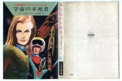 宇宙英雄ローダン・シリーズ 10 シェール&マール ハヤカワ文庫SF