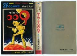 サイボーグ009 第1巻 石森章太郎 秋田書店
