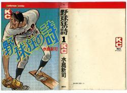 野球狂の詩 第1巻 水島新司 講談社