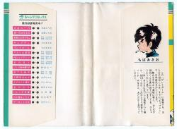 プレイボール 第1巻 ちばあきお 集英社