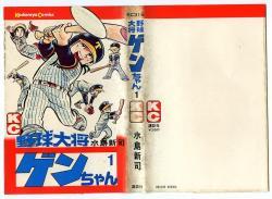 野球大将ゲンちゃん 第1巻 水島新司 講談社
