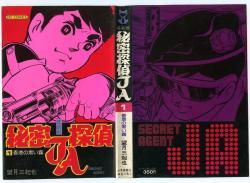 秘密探偵JA 第1巻 望月三起也 少年画報社