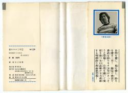 釣りキチ三平 第1巻 矢口高雄 講談社