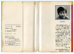 デビルマン 第1巻 永井豪 講談社