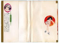 エースをねらえ! 第1巻 山本鈴美香 集英社