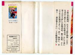 戦国獅子伝 第1巻 辻真先/横山光輝 双葉社