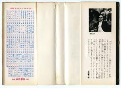 アンドロイドV 石森章太郎 秋田書店
