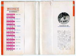 キャプテン 第2巻 ちばあきお 集英社