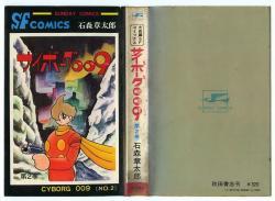 サイボーグ009 第2巻 石森章太郎 秋田書店