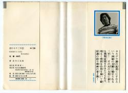 釣りキチ三平 第2巻 矢口高雄 講談社