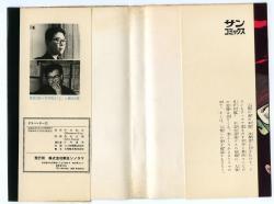 デスハンター 第2巻 平井和正/桑田次郎 朝日ソノラマ